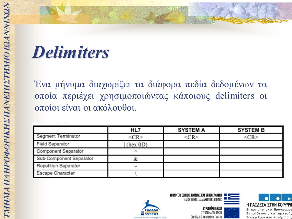 Delimiters Ένα μήνυμα διαχωρίζει τα διάφορα πεδία δεδομένων τα οποία περιέχει χρησιμοποιώντας κάποιους delimiters οι οποίοι είναι οι ακόλουθοι.