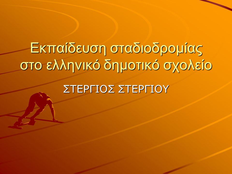 Εκπαίδευση σταδιοδρομίας στο ελληνικό δημοτικό σχολείο
