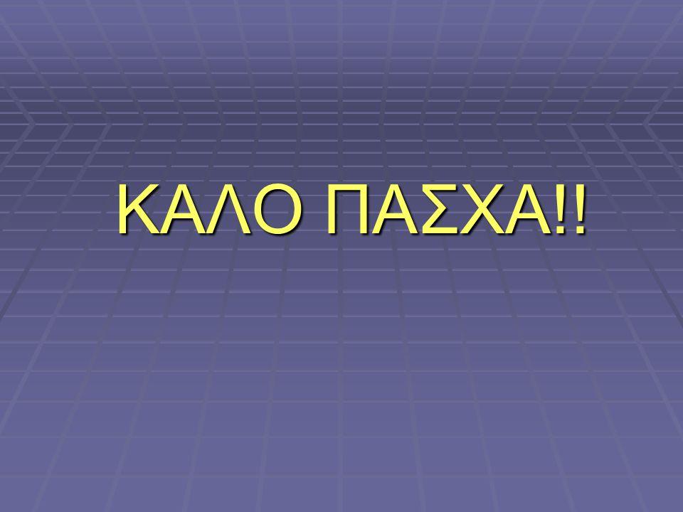 KΑΛΟ ΠΑΣΧΑ!!