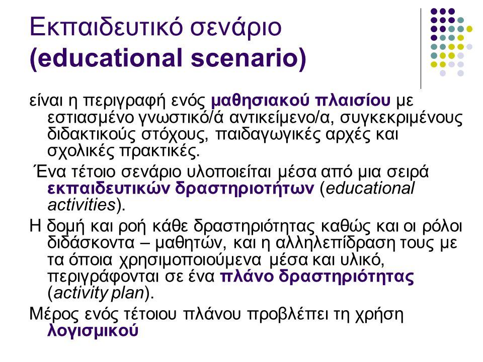 Εκπαιδευτικό σενάριο (educational scenario)