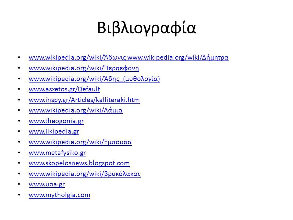 Βιβλιογραφία www.wikipedia.org/wiki/Άδωνις www.wikipedia.org/wiki/Δήμητρα. www.wikipedia.org/wiki/Περσεφόνη.