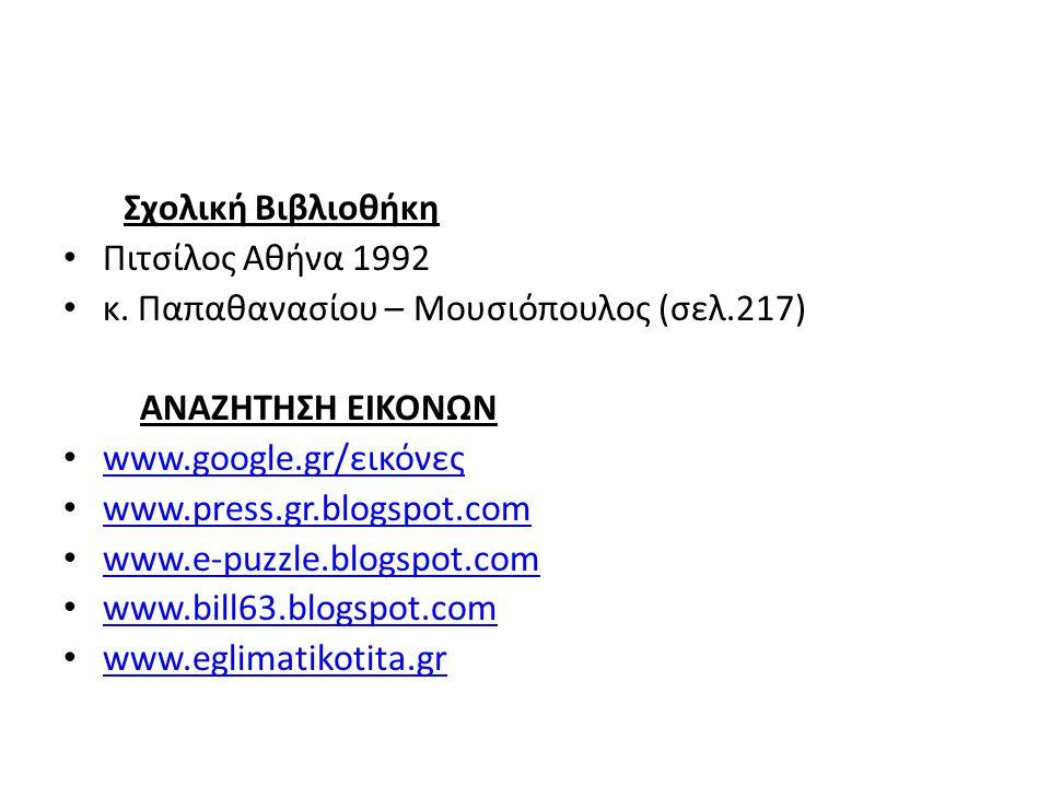 Σχολική Βιβλιοθήκη Πιτσίλος Αθήνα 1992. κ. Παπαθανασίου – Μουσιόπουλος (σελ.217) ΑΝΑΖΗΤΗΣΗ ΕΙΚΟΝΩΝ.