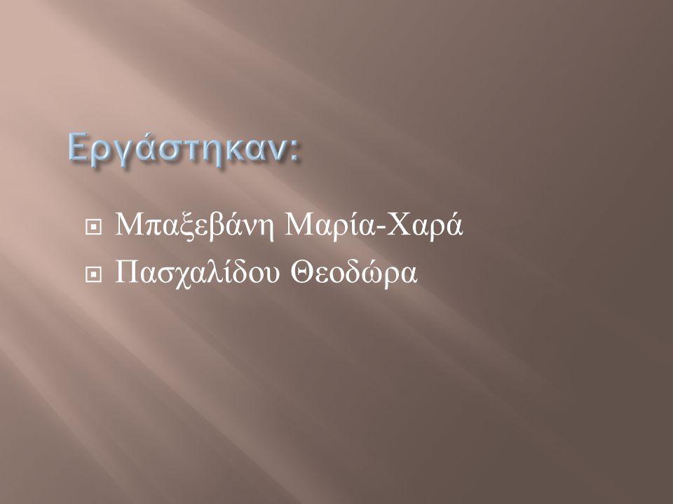 Μπαξεβάνη Μαρία-Χαρά Πασχαλίδου Θεοδώρα