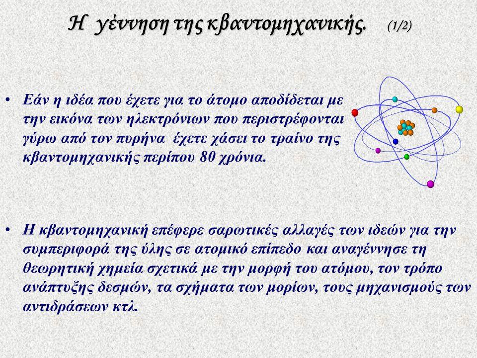 Η γέννηση της κβαντομηχανικής. (1/2)