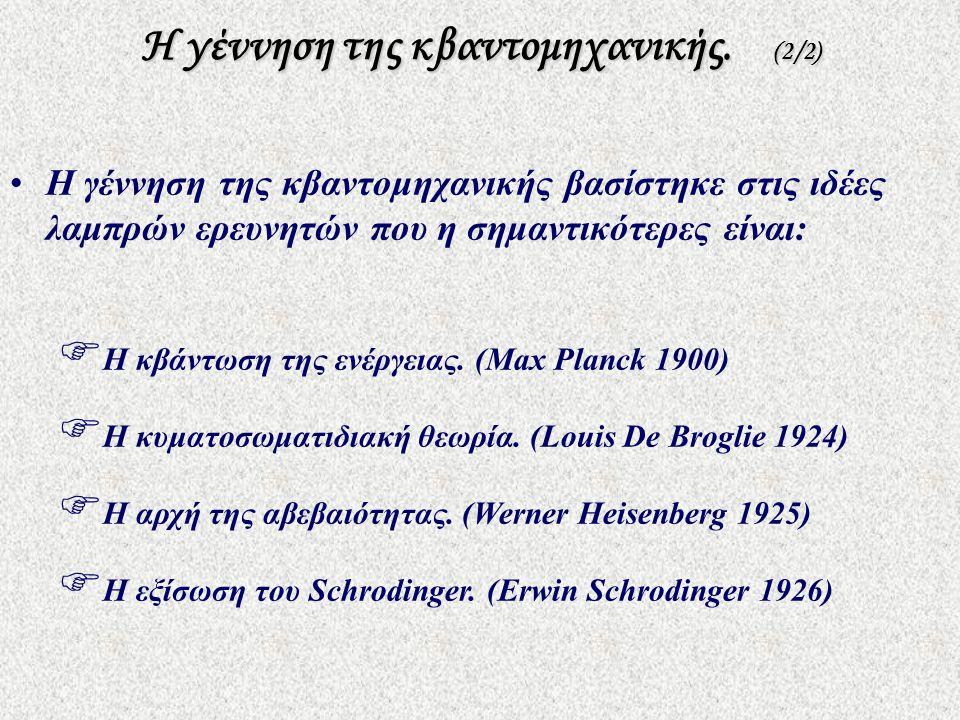 Η γέννηση της κβαντομηχανικής. (2/2)
