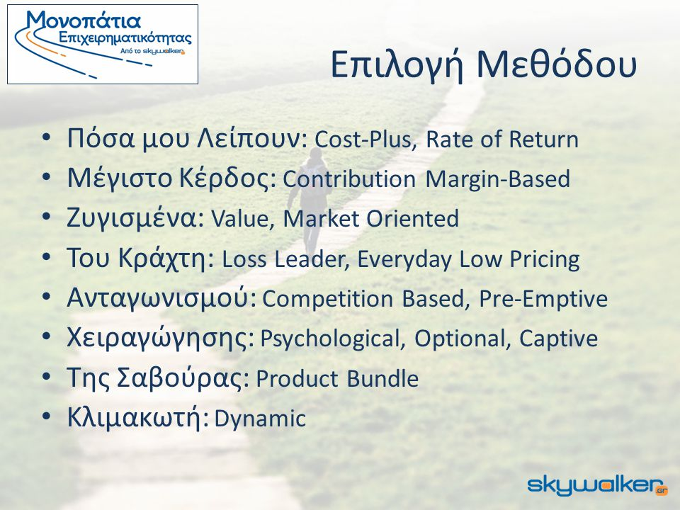 Επιλογή Μεθόδου Πόσα μου Λείπουν: Cost-Plus, Rate of Return