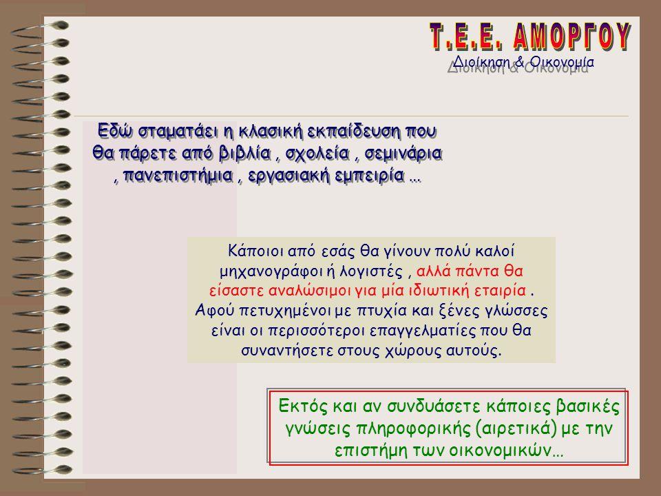Τ.Ε.Ε. ΑΜΟΡΓΟΥ Διοίκηση & Οικονομία.