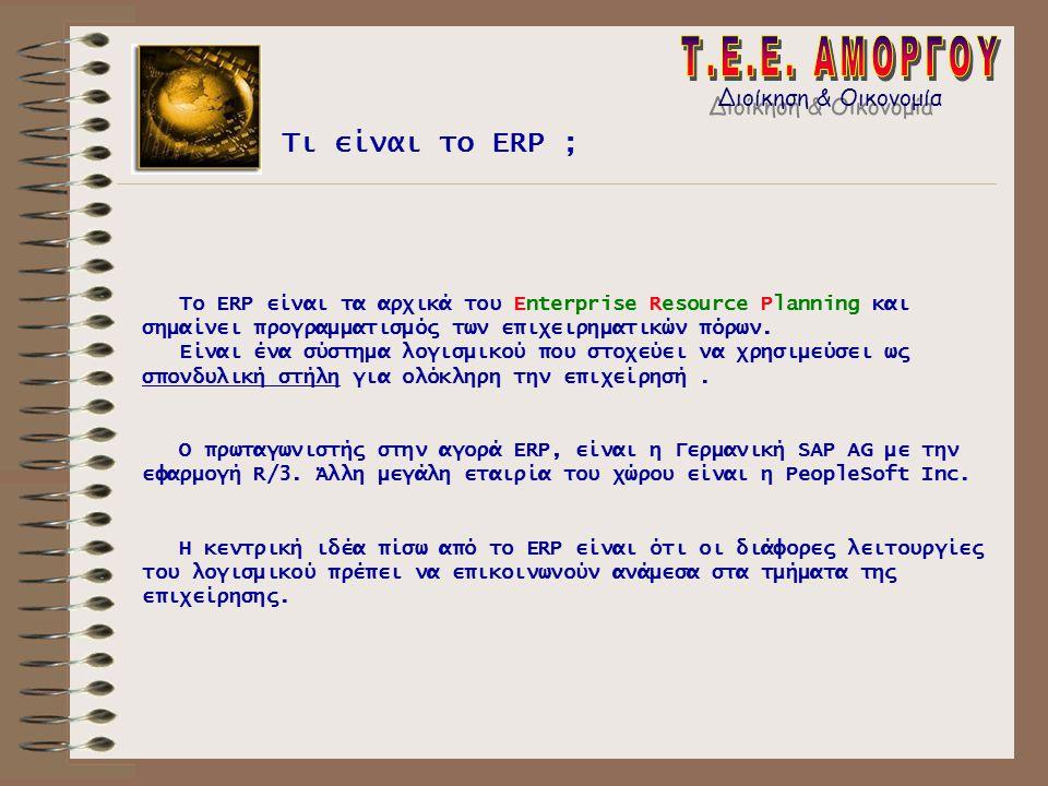 Τ.Ε.Ε. ΑΜΟΡΓΟΥ Τι είναι το ERP ; Διοίκηση & Οικονομία