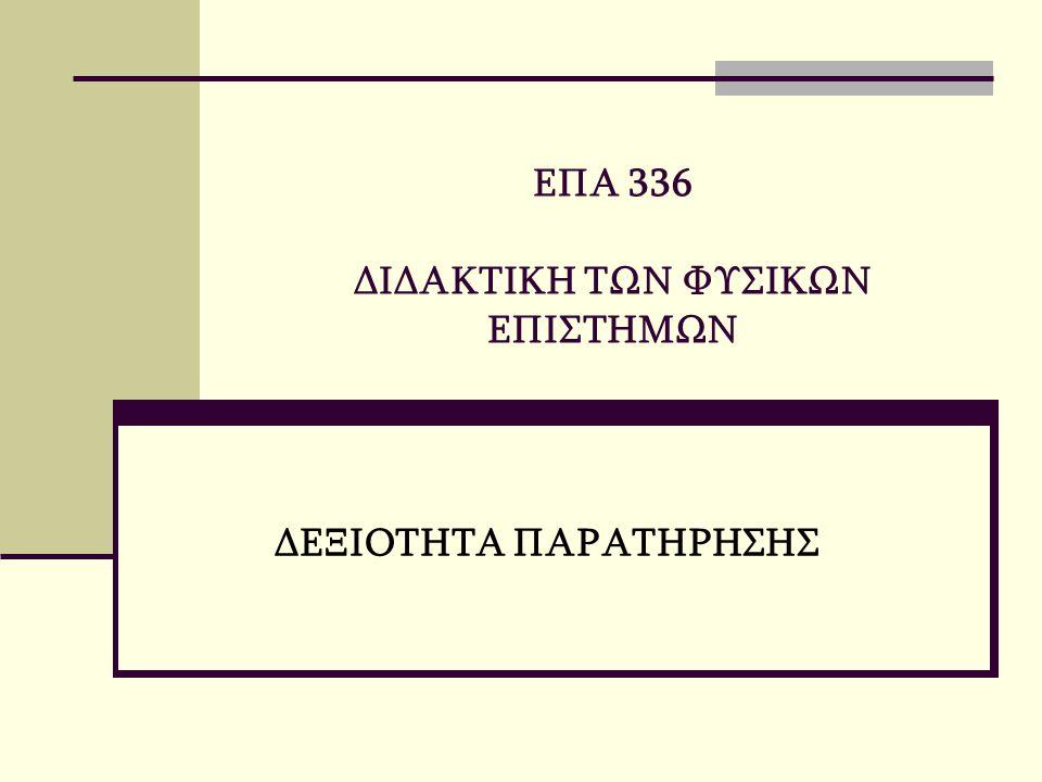 ΕΠΑ 336 ΔΙΔΑΚΤΙΚΗ ΤΩΝ ΦΥΣΙΚΩΝ ΕΠΙΣΤΗΜΩΝ