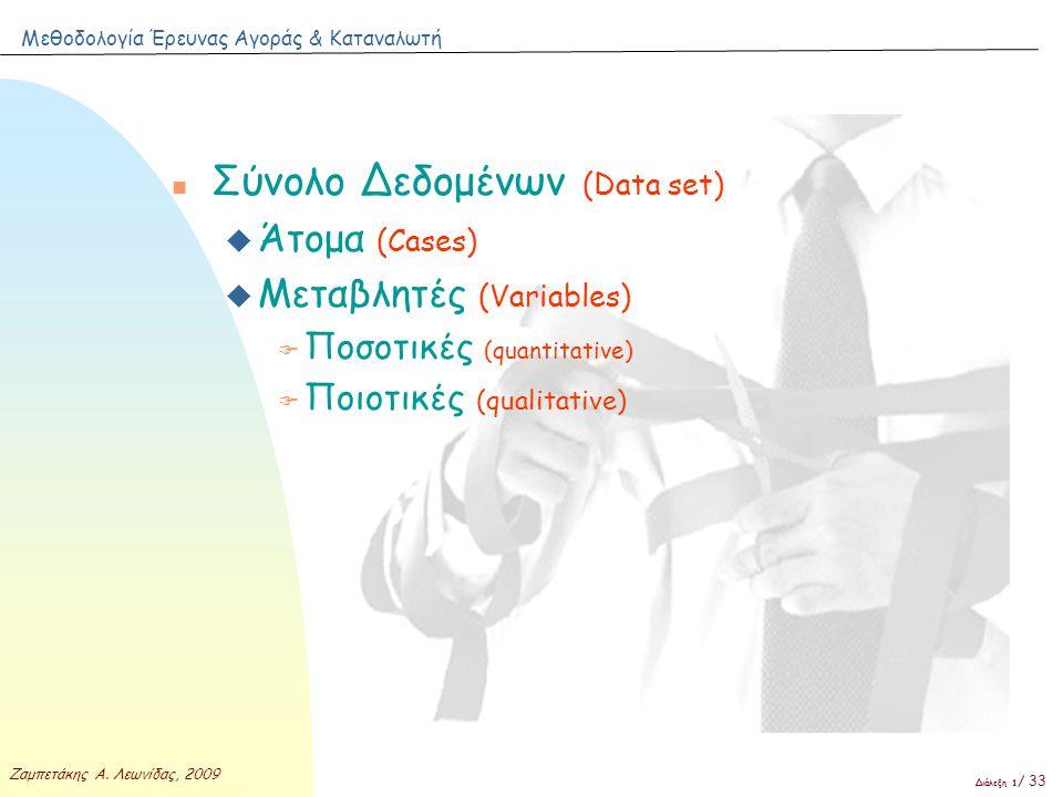 Σύνολο Δεδομένων (Data set)