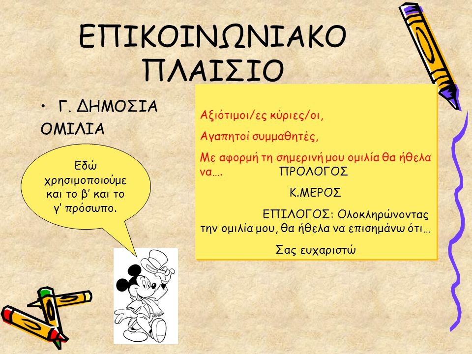 ΕΠΙΚΟΙΝΩΝΙΑΚΟ ΠΛΑΙΣΙΟ