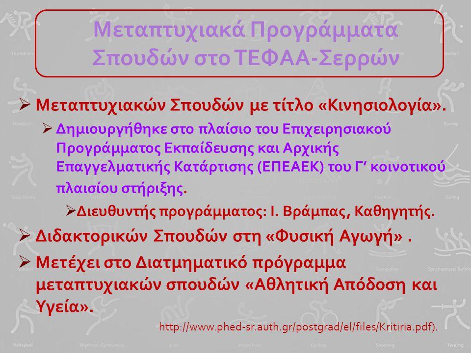 Μεταπτυχιακά Προγράμματα Σπουδών στο ΤΕΦΑΑ-Σερρών