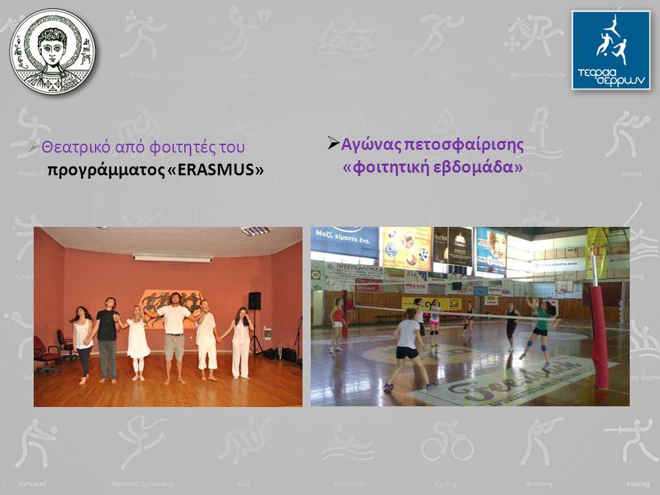 Θεατρικό από φοιτητές του προγράμματος «ERASMUS»