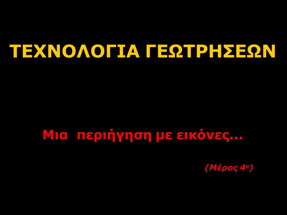 ΤΕΧΝΟΛΟΓΙΑ ΓΕΩΤΡΗΣΕΩΝ