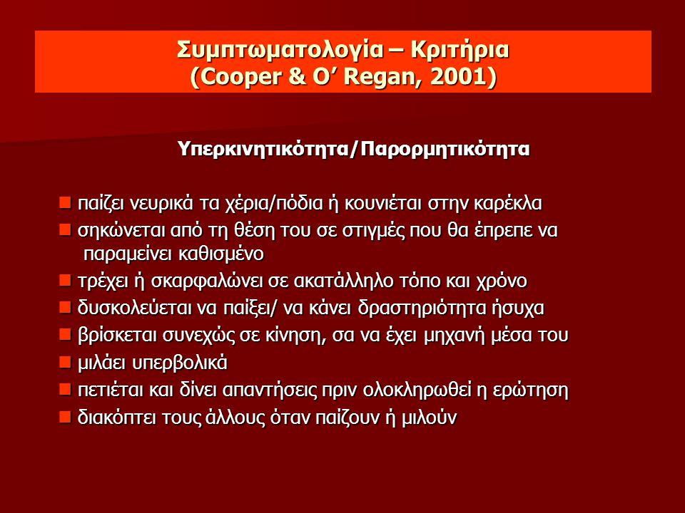 Συμπτωματολογία – Κριτήρια (Cooper & O' Regan, 2001)