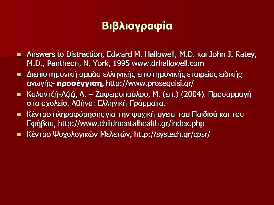 Βιβλιογραφία Answers to Distraction, Edward M. Hallowell, M.D. και John J. Ratey, M.D., Pantheon, Ν. Υork, 1995 www.drhallowell.com.