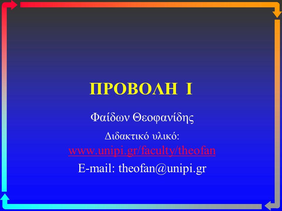 ΠΡΟΒΟΛΗ I Φαίδων Θεοφανίδης E-mail: theofan@unipi.gr