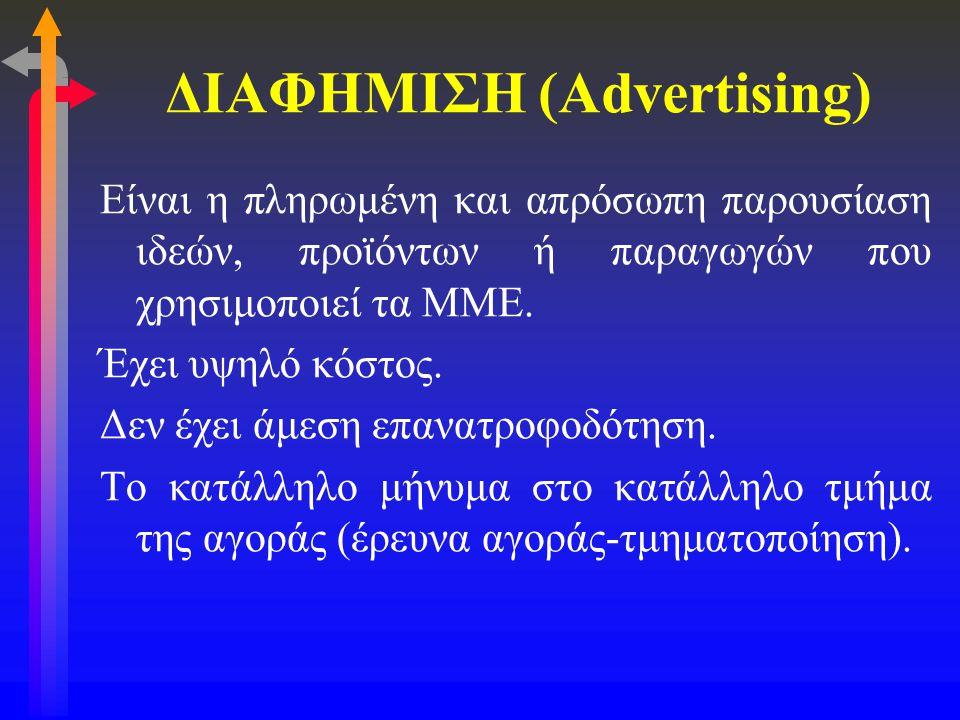 ΔΙΑΦΗΜΙΣΗ (Advertising)