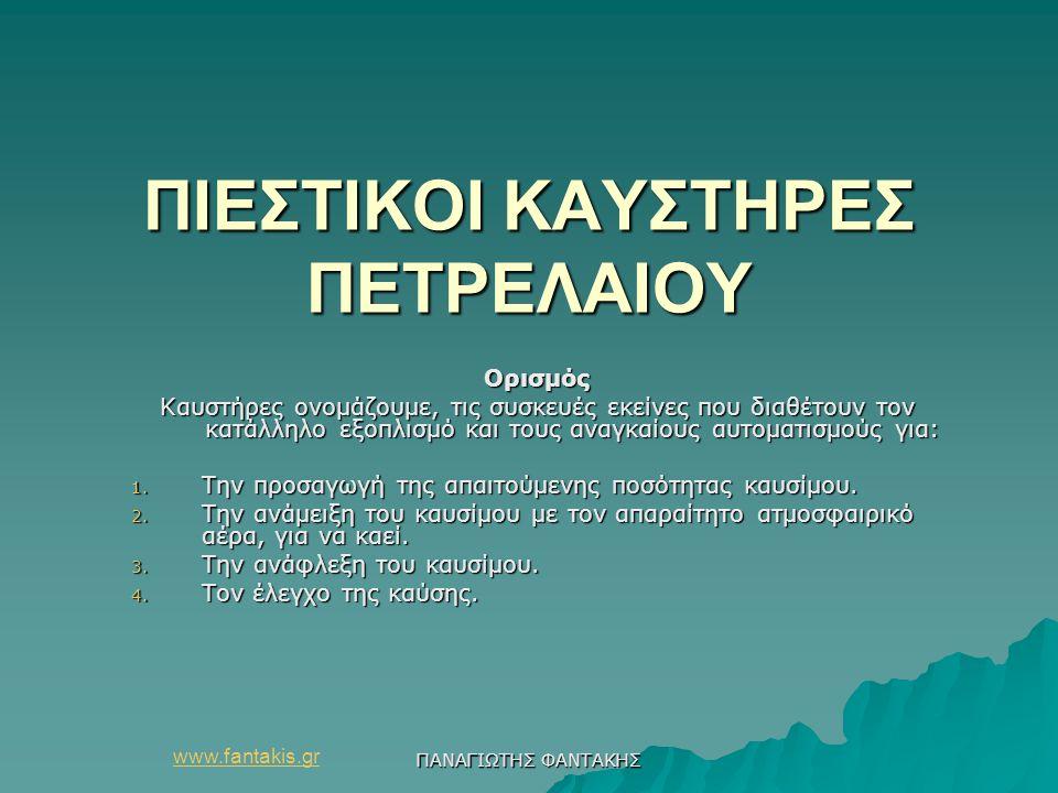 ΠΙΕΣΤΙΚΟΙ ΚΑΥΣΤΗΡΕΣ ΠΕΤΡΕΛΑΙΟΥ