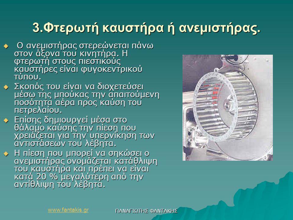 3.Φτερωτή καυστήρα ή ανεμιστήρας.