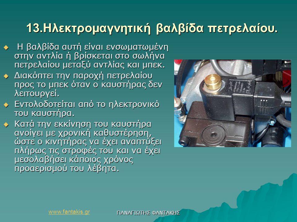 13.Ηλεκτρομαγνητική βαλβίδα πετρελαίου.