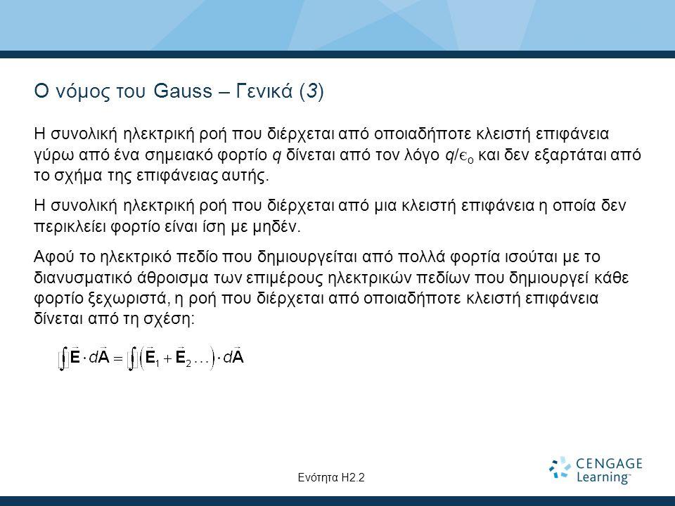Ο νόμος του Gauss – Γενικά (3)