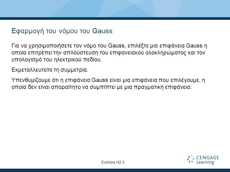 Εφαρμογή του νόμου του Gauss