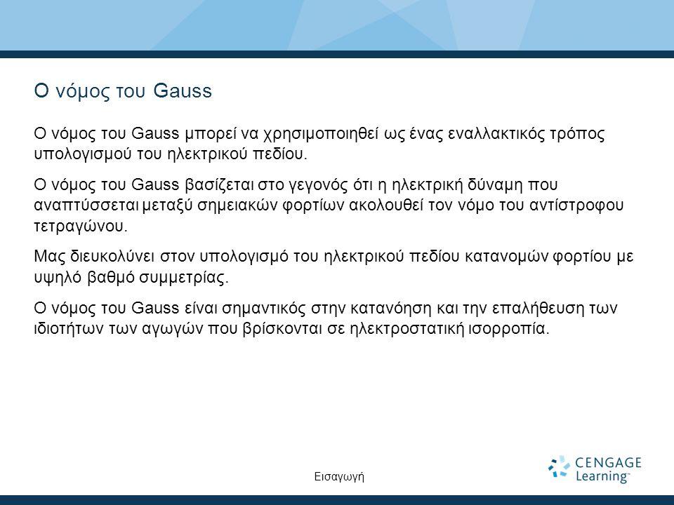 Ο νόμος του Gauss