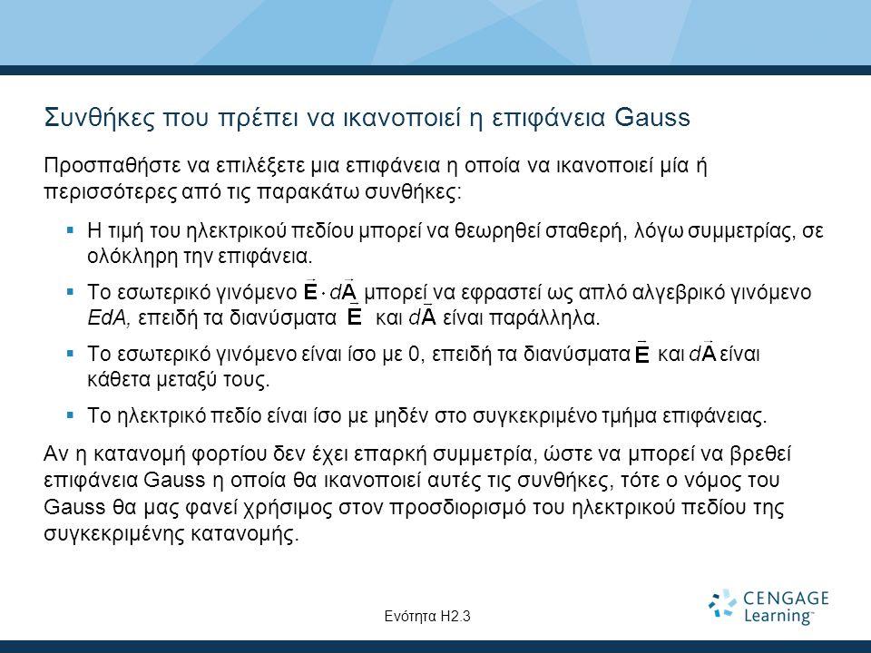 Συνθήκες που πρέπει να ικανοποιεί η επιφάνεια Gauss