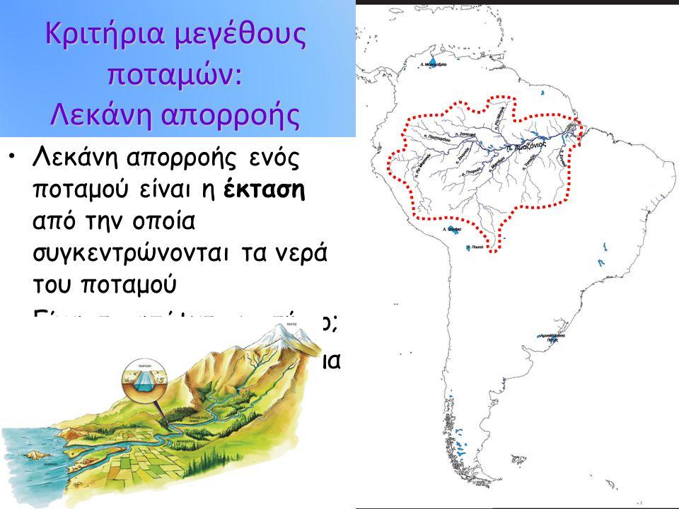 Κριτήρια μεγέθους ποταμών: Λεκάνη απορροής