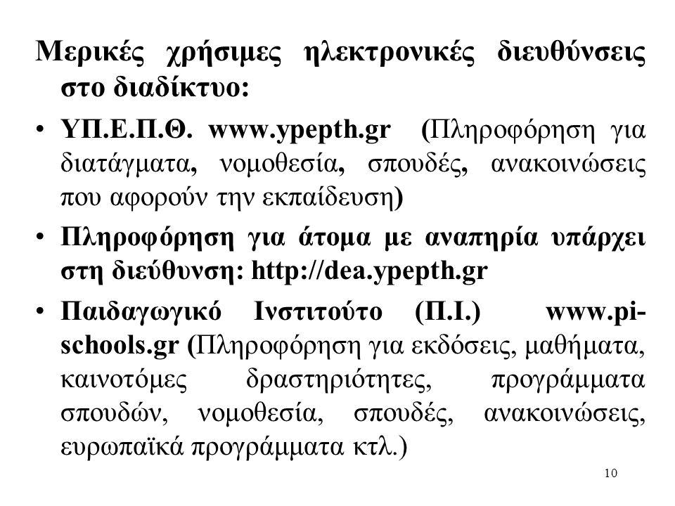 Μερικές χρήσιμες ηλεκτρονικές διευθύνσεις στο διαδίκτυο: