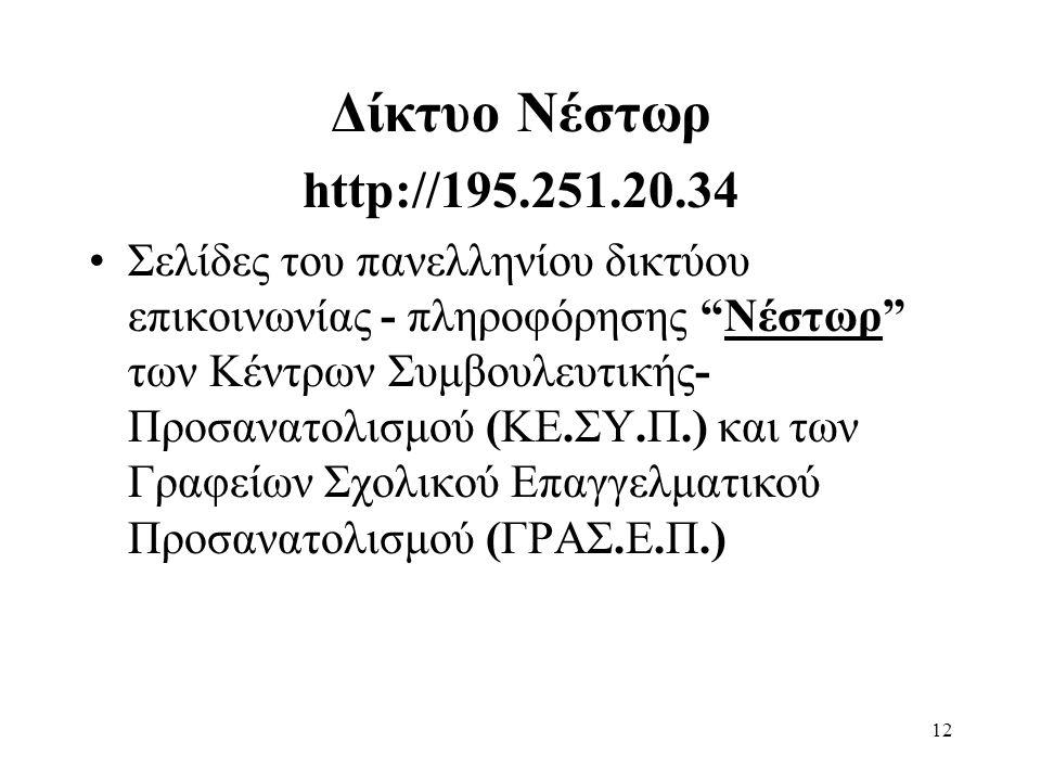 Δίκτυο Νέστωρ http://195.251.20.34.