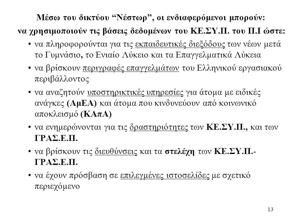 Μέσω του δικτύου Νέστωρ , οι ενδιαφερόμενοι μπορούν: