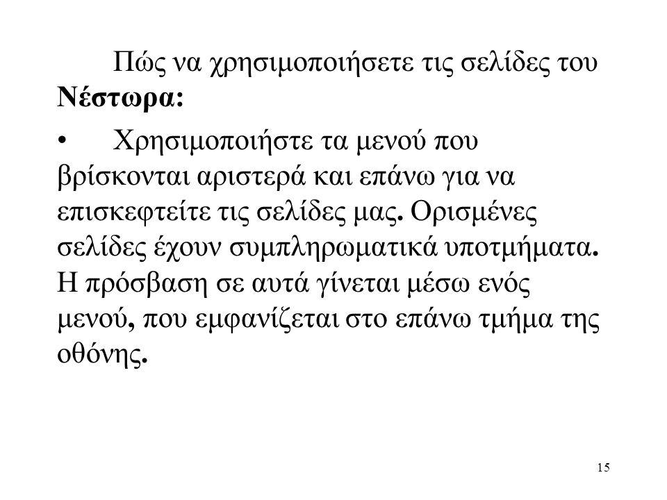 Πώς να χρησιμοποιήσετε τις σελίδες του Νέστωρα: