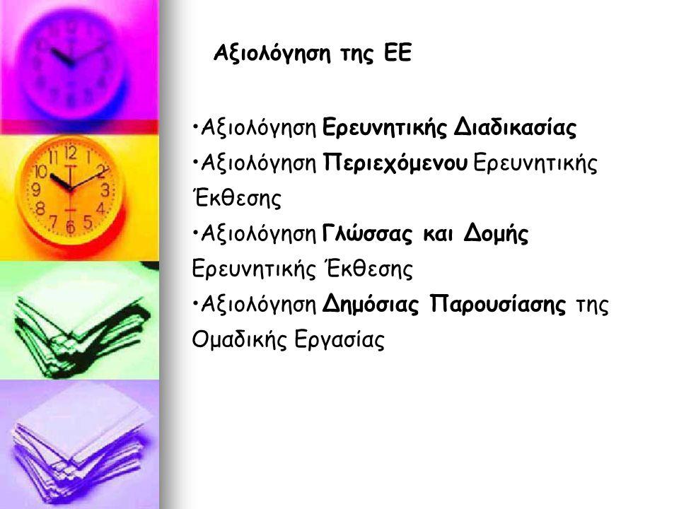 Αξιολόγηση της ΕΕ Αξιολόγηση Ερευνητικής Διαδικασίας. Αξιολόγηση Περιεχόμενου Ερευνητικής Έκθεσης.
