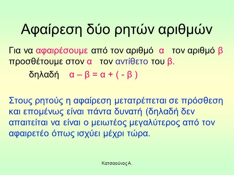 Αφαίρεση δύο ρητών αριθμών