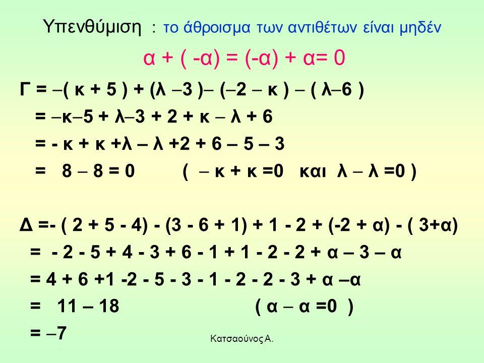 Γ = ( κ + 5 ) + (λ 3 ) (2  κ )  ( λ6 )