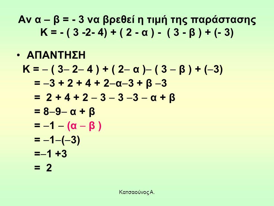 Κ =  ( 3 2 4 ) + ( 2 α ) ( 3  β ) + (3)