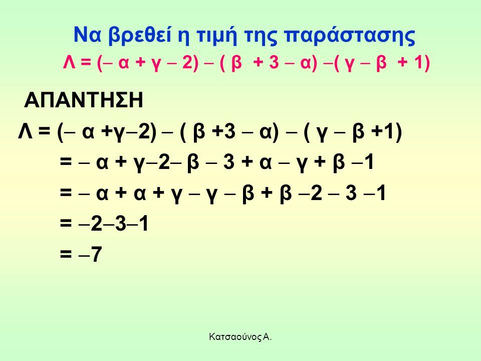 Να βρεθεί η τιμή της παράστασης Λ = ( α + γ  2)  ( β + 3  α) ( γ  β + 1)