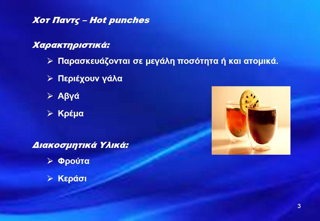 Χοτ Παντς – Hot punches Χαρακτηριστικά: Παρασκευάζονται σε μεγάλη ποσότητα ή και ατομικά. Περιέχουν γάλα.