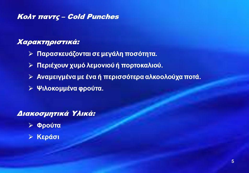Κολτ παντς – Cold Punches Χαρακτηριστικά: