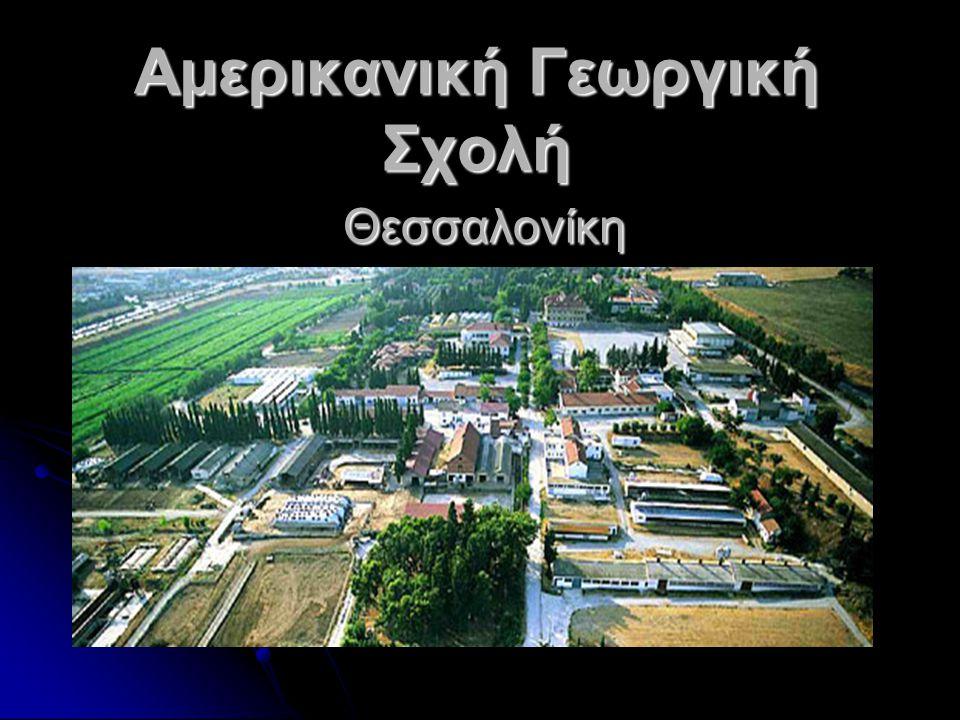 Αμερικανική Γεωργική Σχολή Θεσσαλονίκη