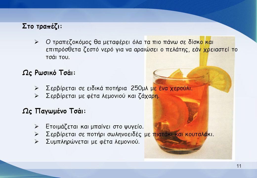 Στο τραπέζι: Ως Ρωσικό Τσάι: Ως Παγωμένο Τσάι: