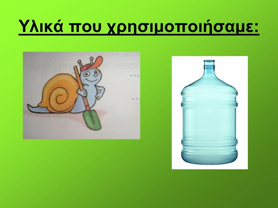 Υλικά που χρησιμοποιήσαμε: