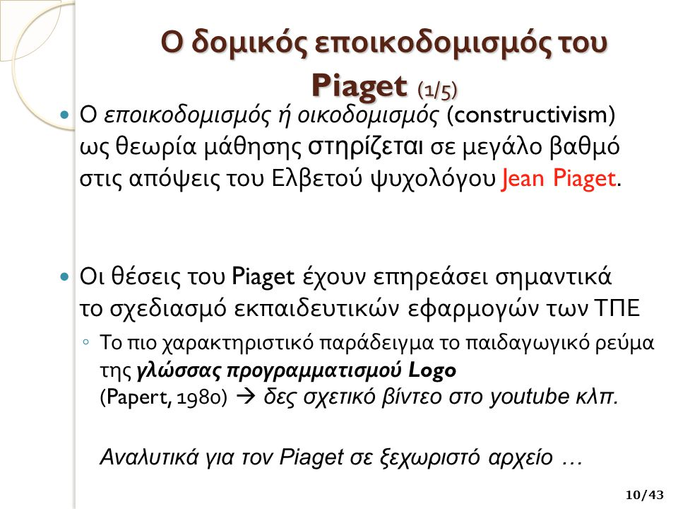 Ο δομικός εποικοδομισμός του Piaget (1/5)