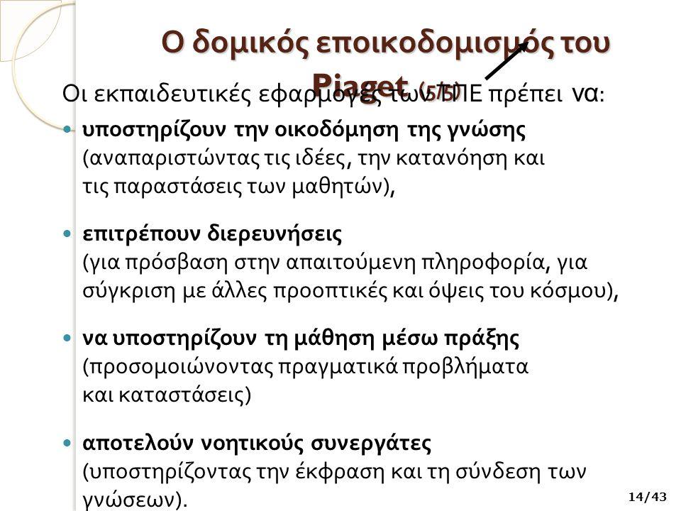 Ο δομικός εποικοδομισμός του Piaget (5/5)