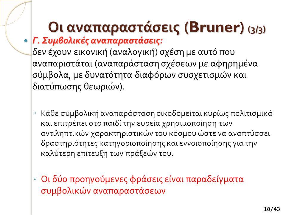 Οι αναπαραστάσεις (Bruner) (3/3)