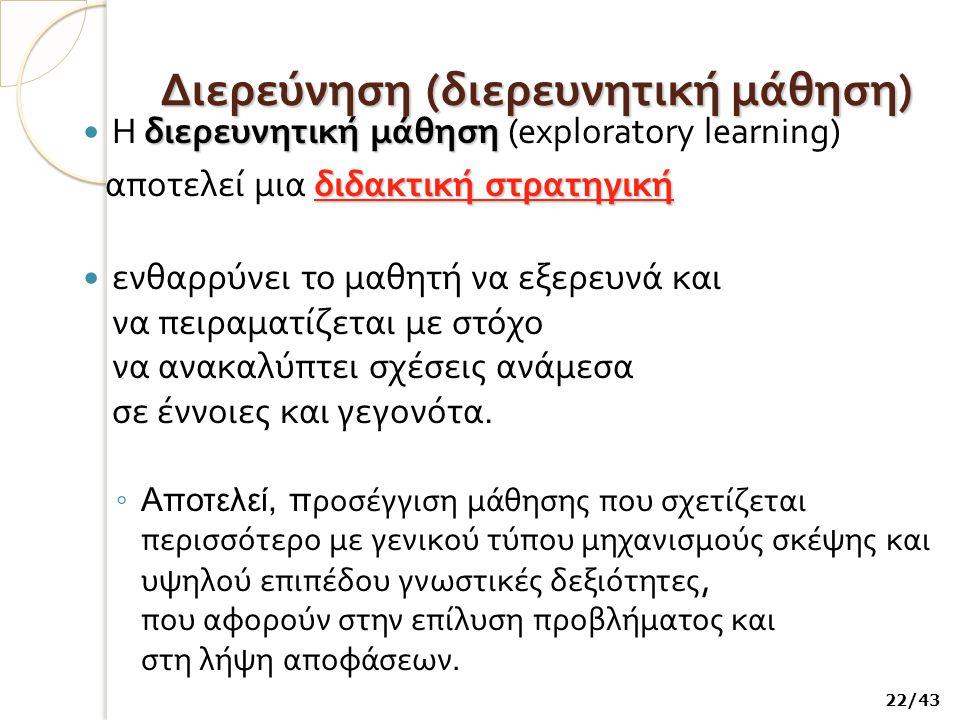Διερεύνηση (διερευνητική μάθηση)