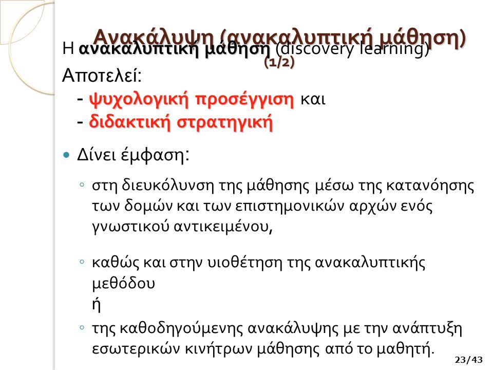 Ανακάλυψη (ανακαλυπτική μάθηση) (1/2)