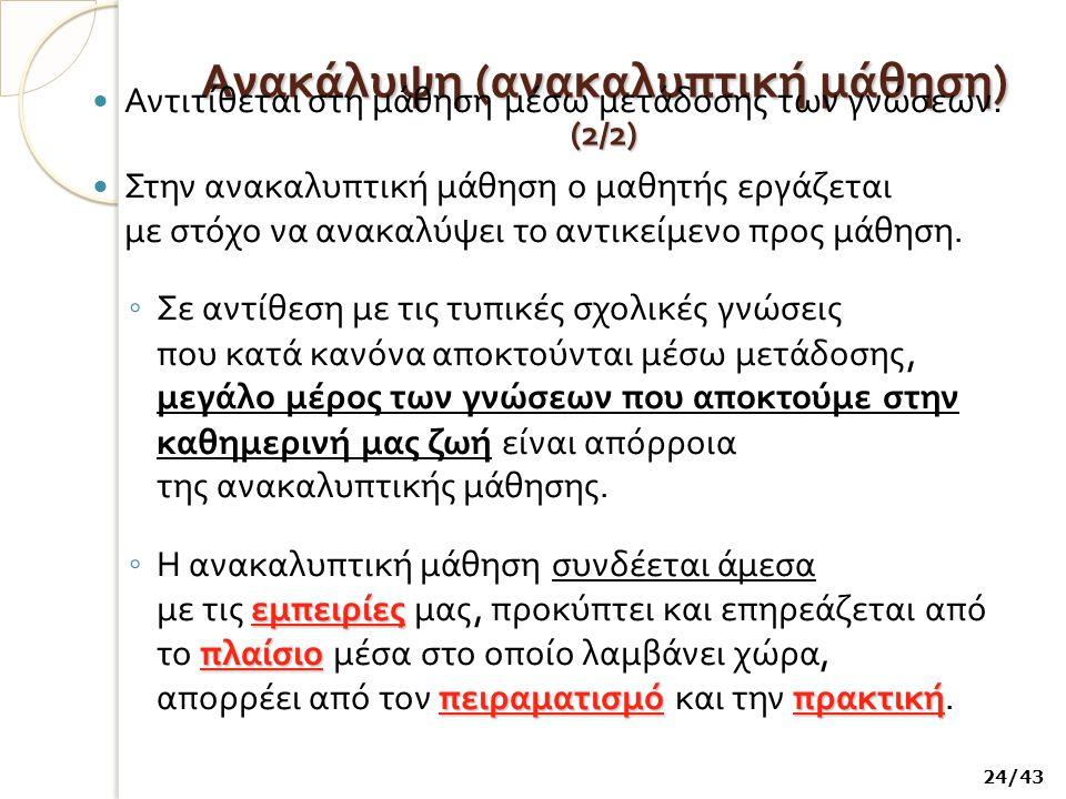 Ανακάλυψη (ανακαλυπτική μάθηση) (2/2)